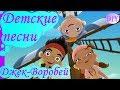 Современные детские песни ДЭС Нейна Джек Воробей mp3
