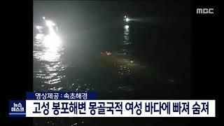 고성 봉포해변 몽골국적 여성 바다에 빠져 숨져