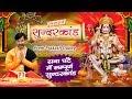 मंगलवार स्पेशल : सम्पूर्ण सुंदर कांड    Sunder Kand By Prem Parkash Dubey #Ambey Bhakti