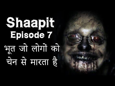 भूत जो लोगों को चेन से मारता है | Curse Of Carl Pruitt In Hindi | Shaapit Series | Episode 7