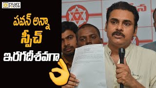 Jana Sena Opposing Dredging Corporation Of India Ltd. Privatization : Pawan Kalyan