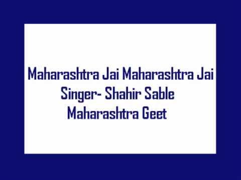 Maharashtra Jai Maharashtra Jai- Shahir Sable Maharashtra Geet...