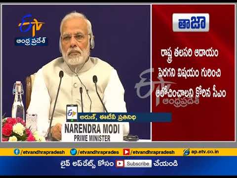 Will take growth rate of India to Double Digits | PM Narendra Modi