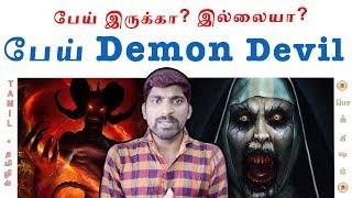 பேய் இருக்கா? இல்லையா? | Demon Devil Explained | Tamil | Pokkisham | Vicky | TP