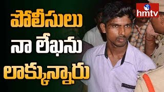 Police Grabbed my 22 Pages Letter, Accused Srinivas Rao Says to Vijayawada Court | hmtv