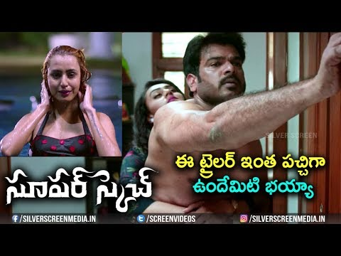 Super Sketch Movie Trailer | Latest Telugu Movie Teasers | Silver Screen