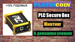 PLATINCOIN Платинкоин - PLC Secure Box Минтинг в домашних уловиях