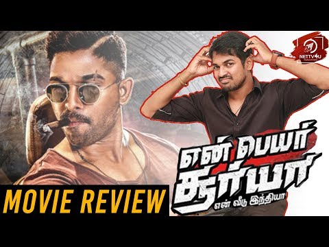 En Peru Surya En Veedu India Movie Review | Did Allu Arjun Impress? Sarathkumar| Arjun| Anu Emmanue