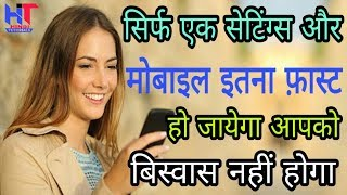1 secret settings solve mobile hang problems and mobile slow problem || 3× fast