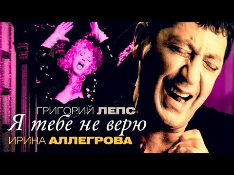 Григорий Лепс и Ирина Аллегрова - Я тебе не верю (Official Video)