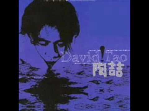 David Tao - I Love You