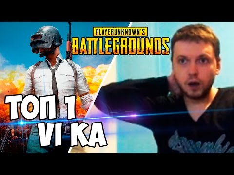 ТОП 1! ЛУЧШАЯ КАТКА ПАПИЧА в Battlegrounds! VI KA