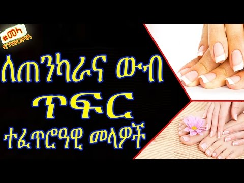 ETHIOPIA - Secrets for Healthy Nails in Amharic
