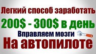Заработок в интернете от 80 долларов в день на автомате!