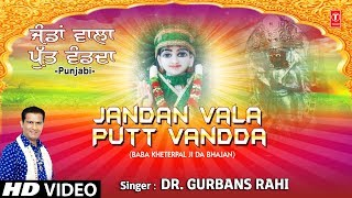 Jandan Vala Putt Vandda I GURBANS RAHI I Punjabi Devi Bhajan I Full HD Video Song