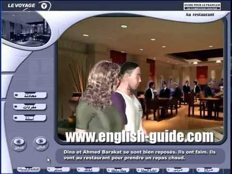 برنامج دليل تعليم اللغة الفرنسية - محادثة المطعم