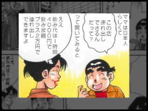 風俗情報 山崎大紀ドットイン「静岡 湯河原温泉編」
