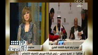 #هنا_العاصمة   موديز ترفع تصنيف مصر درجة مع نظرة مستقبلية مستقرة