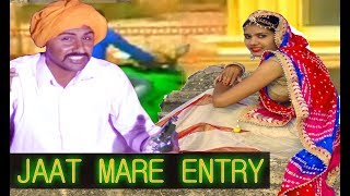 Orignal Song Jaat Mare Entry  Dole Saari -Rajasthani New Song -Jaswant Jat