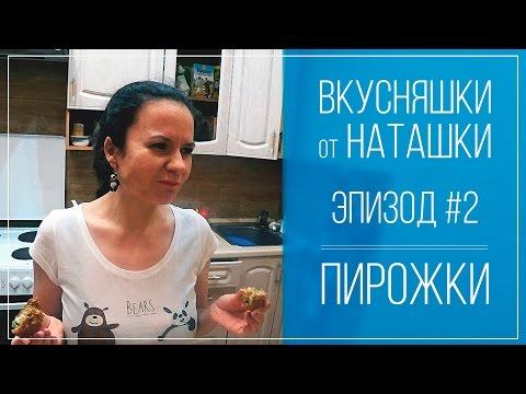 ДИЕТИЧЕСКИЕ ПИРОЖКИ с луком и яйцом. Видео рецепт [Вкусняшки от Наташки] - Эпизод 2