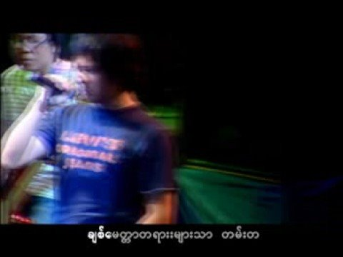 Myo Gyi - Live In Yangon - Ma Net Khinn Ta Khu Myway Phwarr video