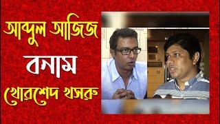 Abdul Aziz Vs Khorshed Alam Khosru | Producer Association Elections | Part 02 | News- Jamuna TV
