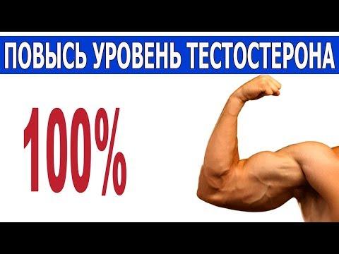 Что нужно для повышения тестостерона у мужчин