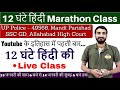 Class 54 |UP POLICE CONSTABLE |49568 पद | Marathon Class | Simplification I Maths |By Mayank sir
