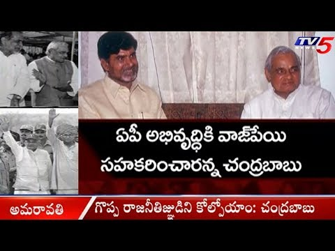 AP CM Chandrababu Naidu Pays Condolences To Former PM Atal Bihari Vajpayee | TV5 News