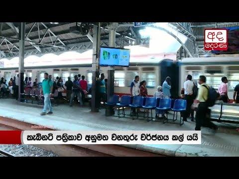 railway strike postp|eng