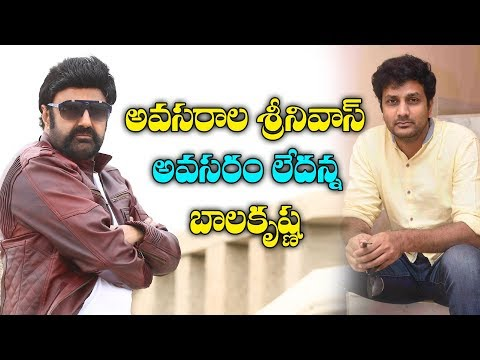 Balakrishna About Avasarala Srinivas in NTR Biopic | NTR Biopic Latest Updates | Y5 tv |
