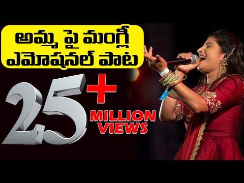 Folk song   Telangana Song   Telugu Folk Song   Ammava   Mangli V6