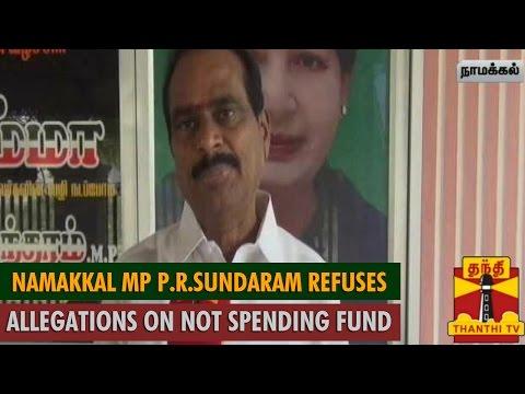 Namakkal MP P.R.Sundaram Refuses the Allegations on Not Spending Constituency Development Fund...