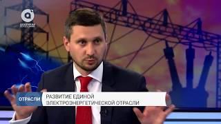 Отрасли - Развитие единой электроэнергетической отрасли (19.10.2017)