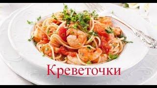 Спагетти с креветками в томатно-чесночном соусе. Ala Diablo