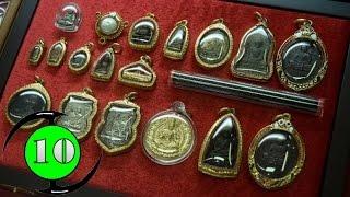 10 สุดยอด อมตะวัตถุมงคล / Top 10 Immortal Sacred Objects