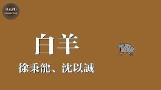 Download Lagu 白羊 - 徐秉龍、沈以誠「多完美的她呀,卻是下落不詳」動態歌詞版 Gratis STAFABAND