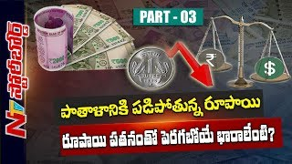 How The Falling Rupee Affects Indian Economy? | Rupee Hits Fresh Lifetime Low | Story Board 03 | NTV