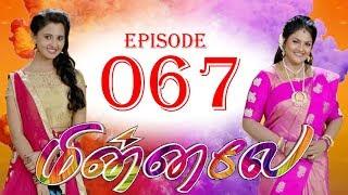 மின்னலே - Minnale  Episode 67 - 30/10/2018
