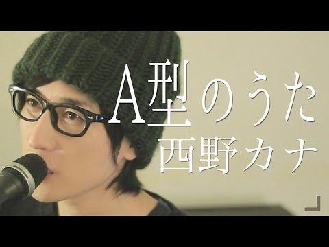 Kana Nishino - A型のうた