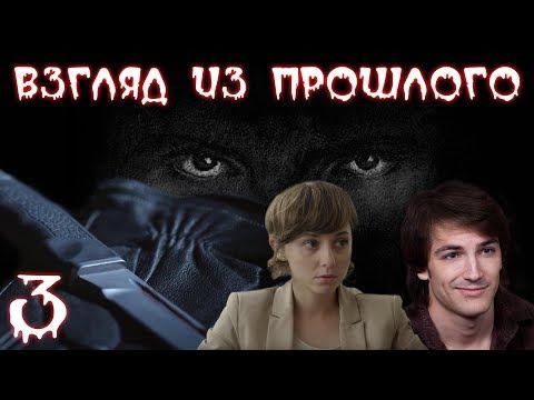 ВЗГЛЯД ИЗ ПРОШЛОГО (HD) - детектив - 3 серия