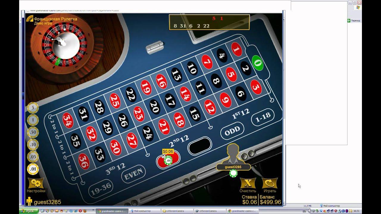 Обыграть казино grandmaster casino com рулетка в онлайн казино lang ru