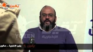 يقين | صالون علمانيون 128 مدخل لفلسفة ايمانويل كانط للكاتب احمد سعد زايد