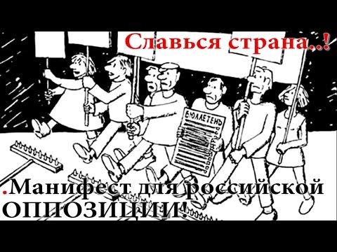 Славься страна, мы гордимся тобой!.. Манифест для российской оппозиции..