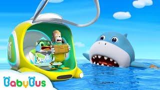 ★NEW★大変!サメが襲ってきた!海上レスキューたい 出動!| レスキューたいの歌 | 赤ちゃんが喜ぶアニメ | 動画 | ベビーバス| BabyBus
