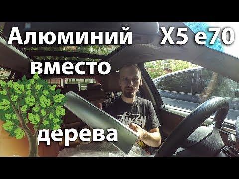 Меняем недостающие планки, Нищеброд на BMW X5 владение без денег