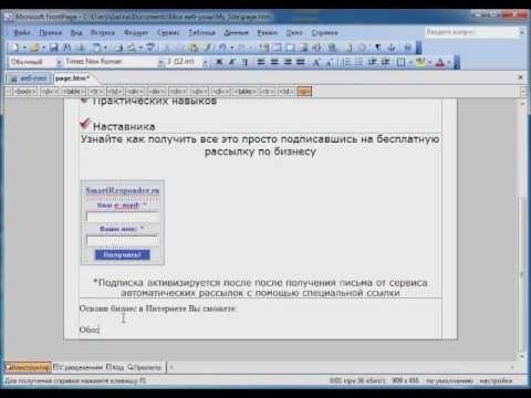 Построение сайта - воронки в программе Front Page. Урок_3.wmv