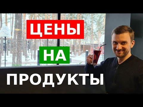 Цены на Продукты в Украине 2017. Новости Украины Сегодня