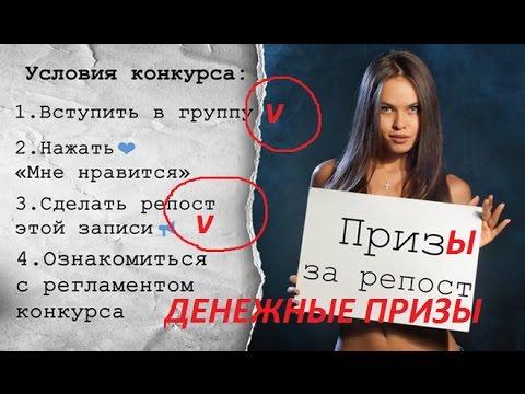 ДЕНЬГИ за РЕПОСТ вконтакте. СКОРО - YouTube