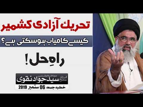 Tehreek e Azadi-e-Kashmeer ko kamyab kaisay banaye?    Ustad e Mohtaram Syed Jawad Naqvi
